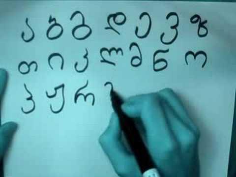 Georgian Alphabet Handwritten