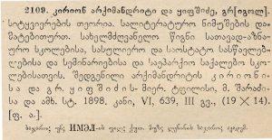 Georgian Script Online