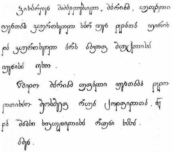 Georgian Script Image