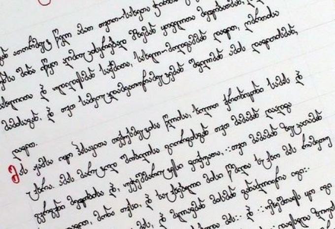 Georgian Script Handwritten