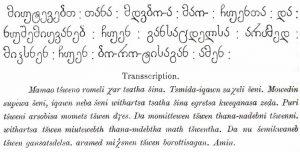 Georgian Text Format