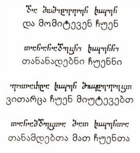 Georgian Text Page