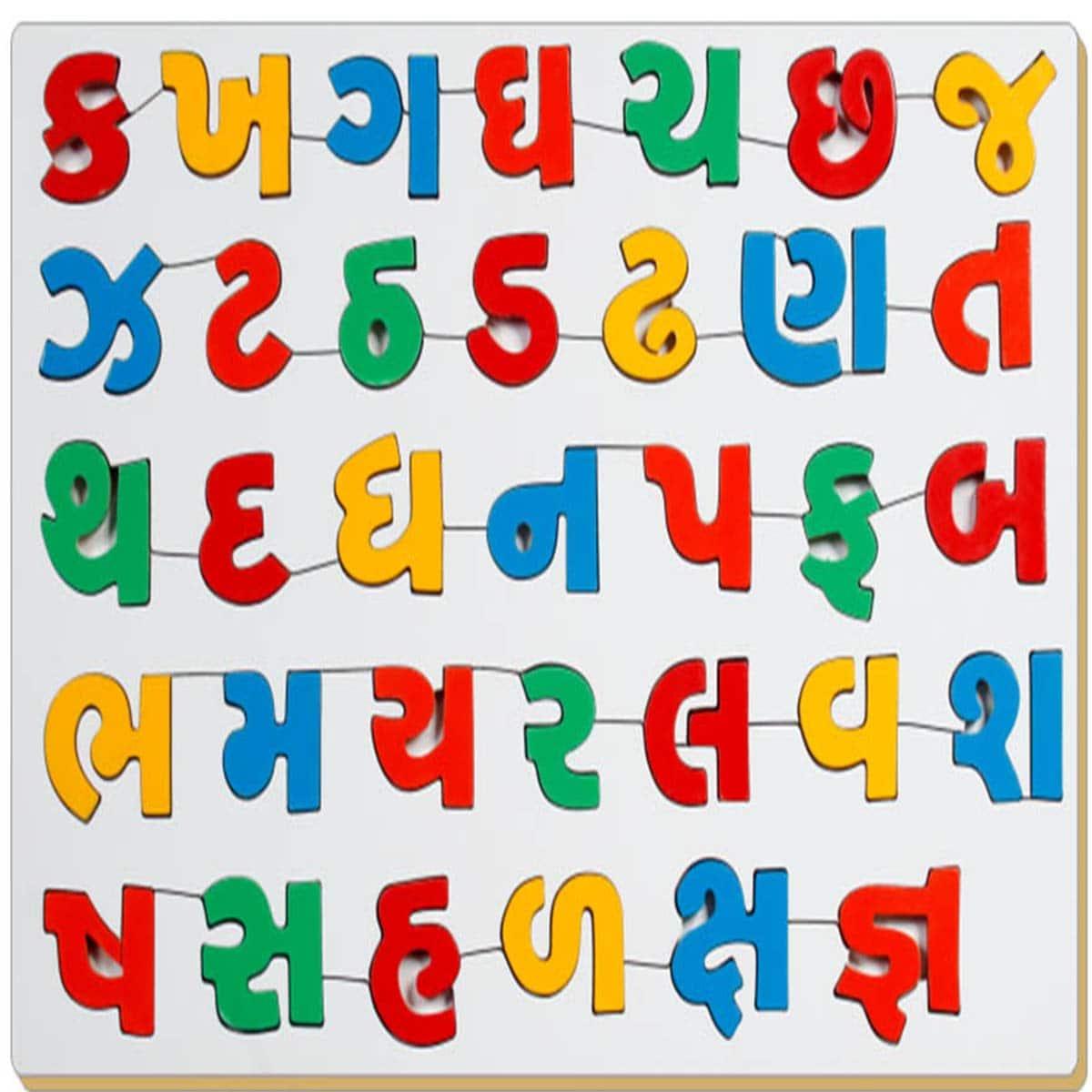 Gujarati Alphabet Chart