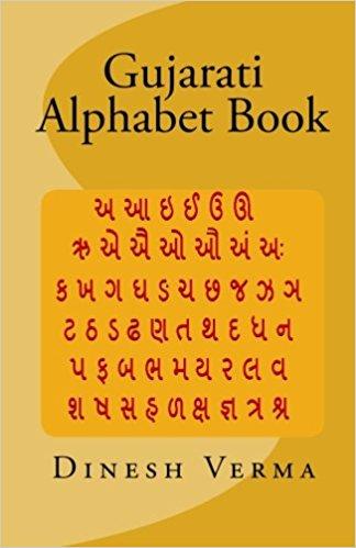 Gujarati Alphabet Font