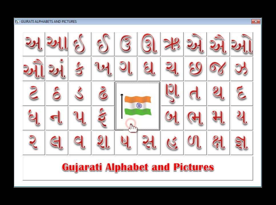 Gujarati Alphabet Format