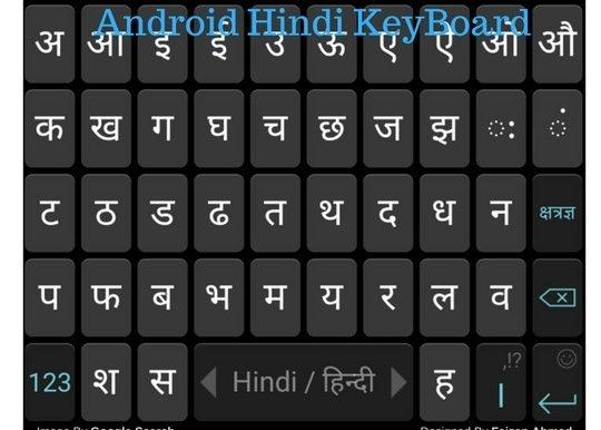 Hindi Mobile Keyboard