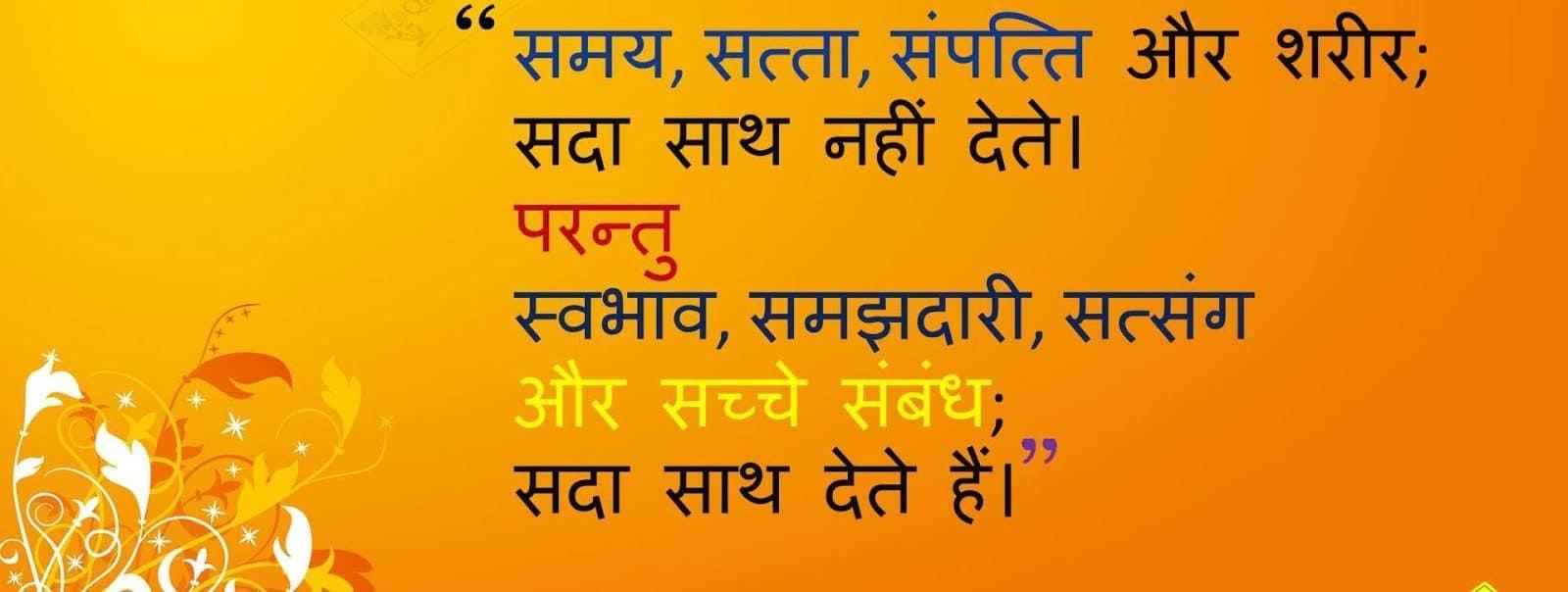 Hindi Script Image