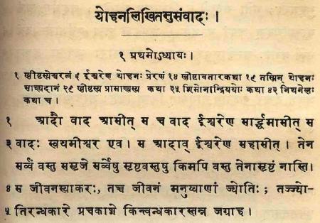 Hindi Script Page