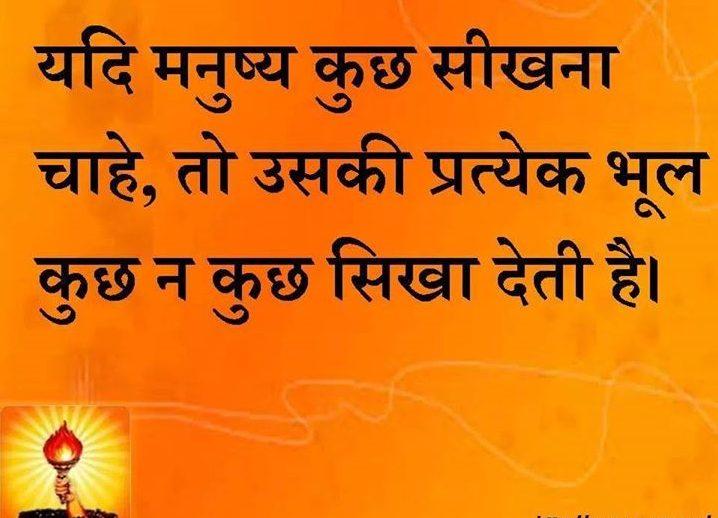 Hindi Script Download