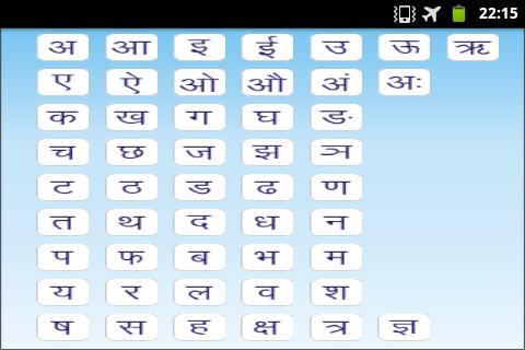 Hindi Varnamala Concept