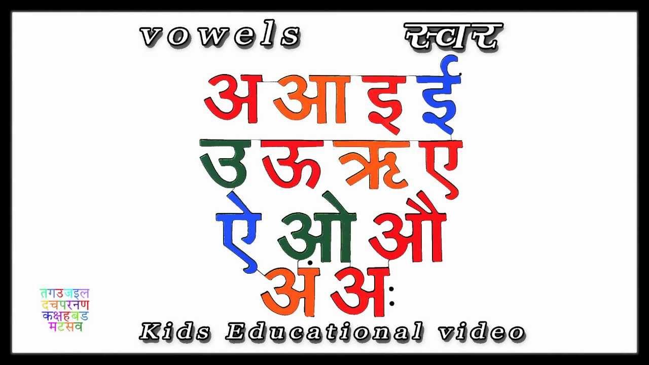 Hindi Vowels Font