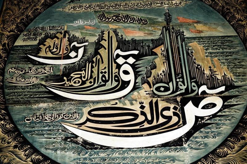 Islamic Calligraphy Image