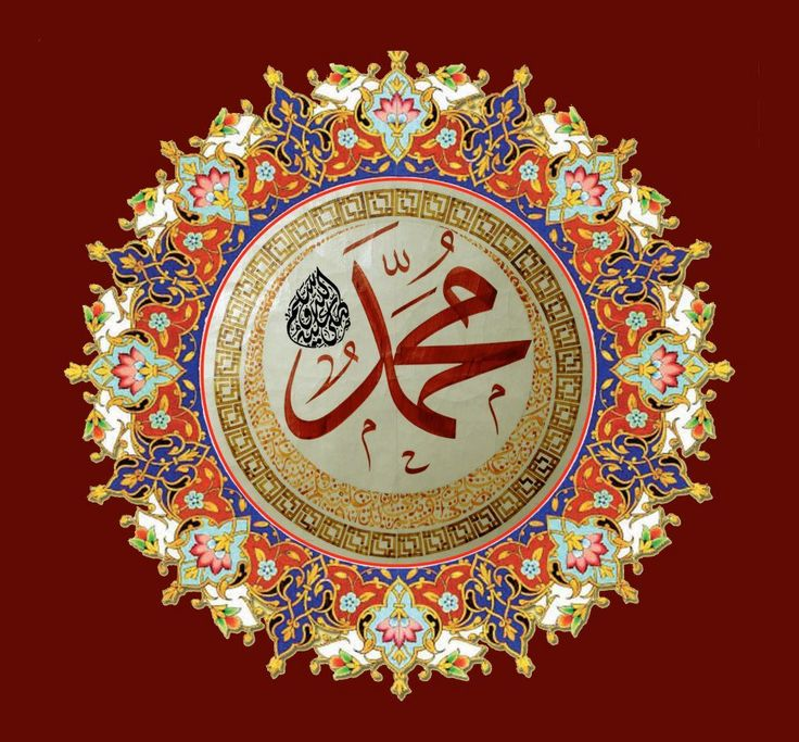 Islamic Calligraphy Picture