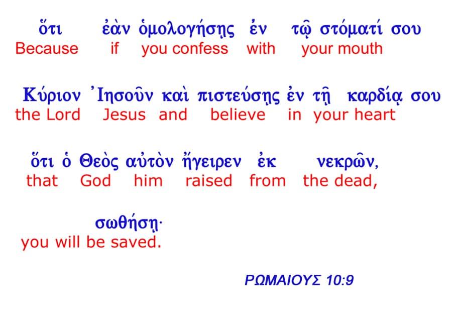 Koine Greek Alphabet Image