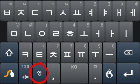 Korean Keyboard Picture