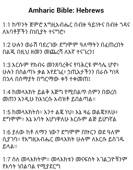 Mobile Amharic Text Image