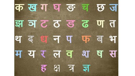 Nepali Alphabet Chart