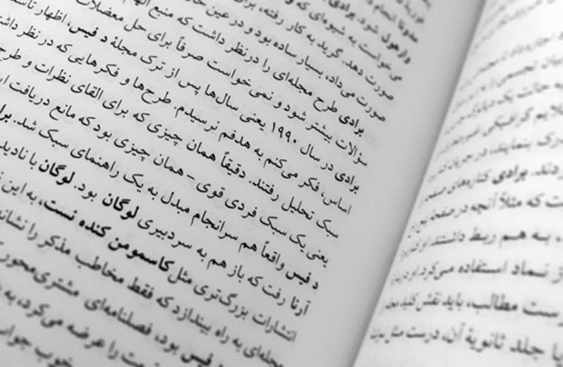 Online Arabic Writing Chart
