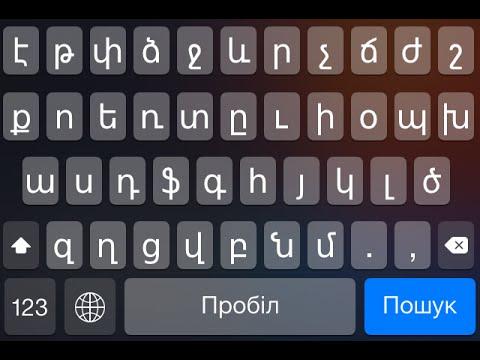 Online Armenian Keyboard Image