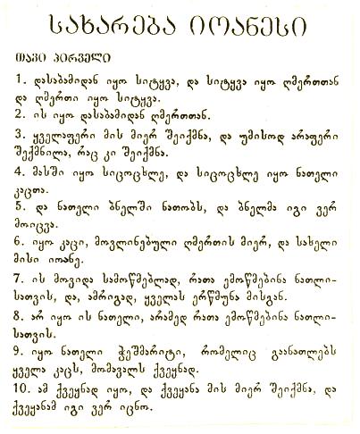 Online Georgian Text