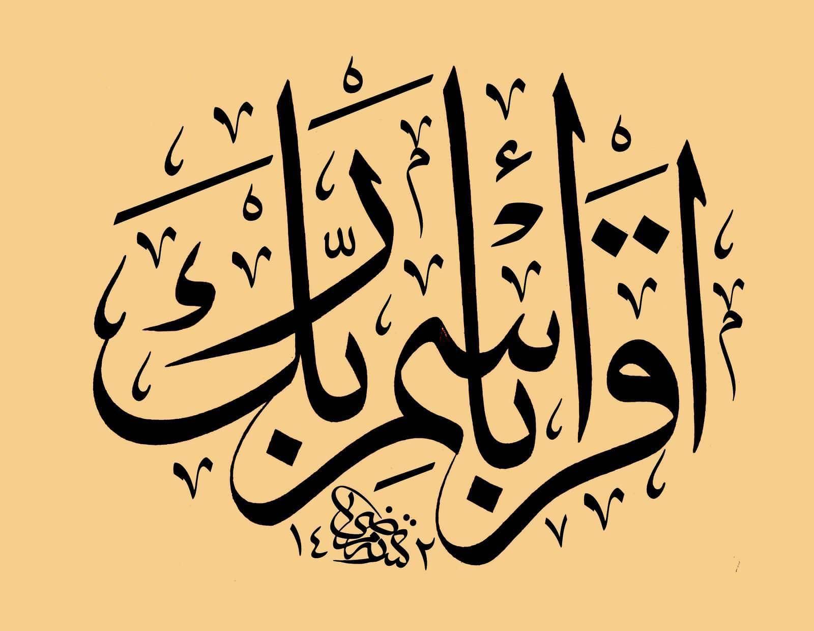 Online Islamic Calligraphy Image