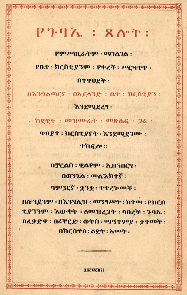 Print Amharic Book Page