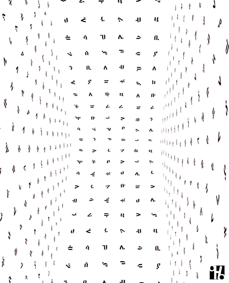 Ethiopian Letter