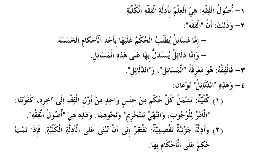 Read Arabic Page