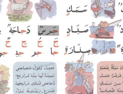 Read Arabic Text