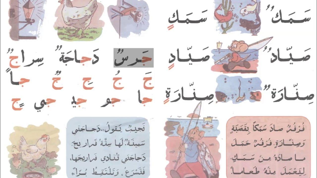 Read Arabic Text