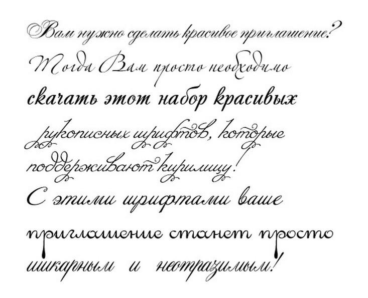 Russian Script Chart