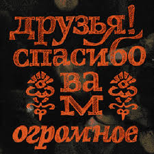 Russian Script Type