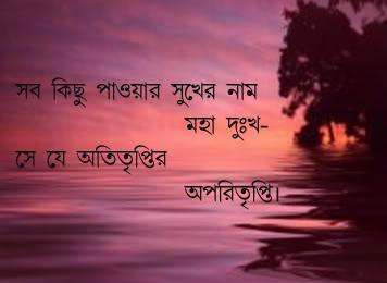 Save Bangla Lekha Chart