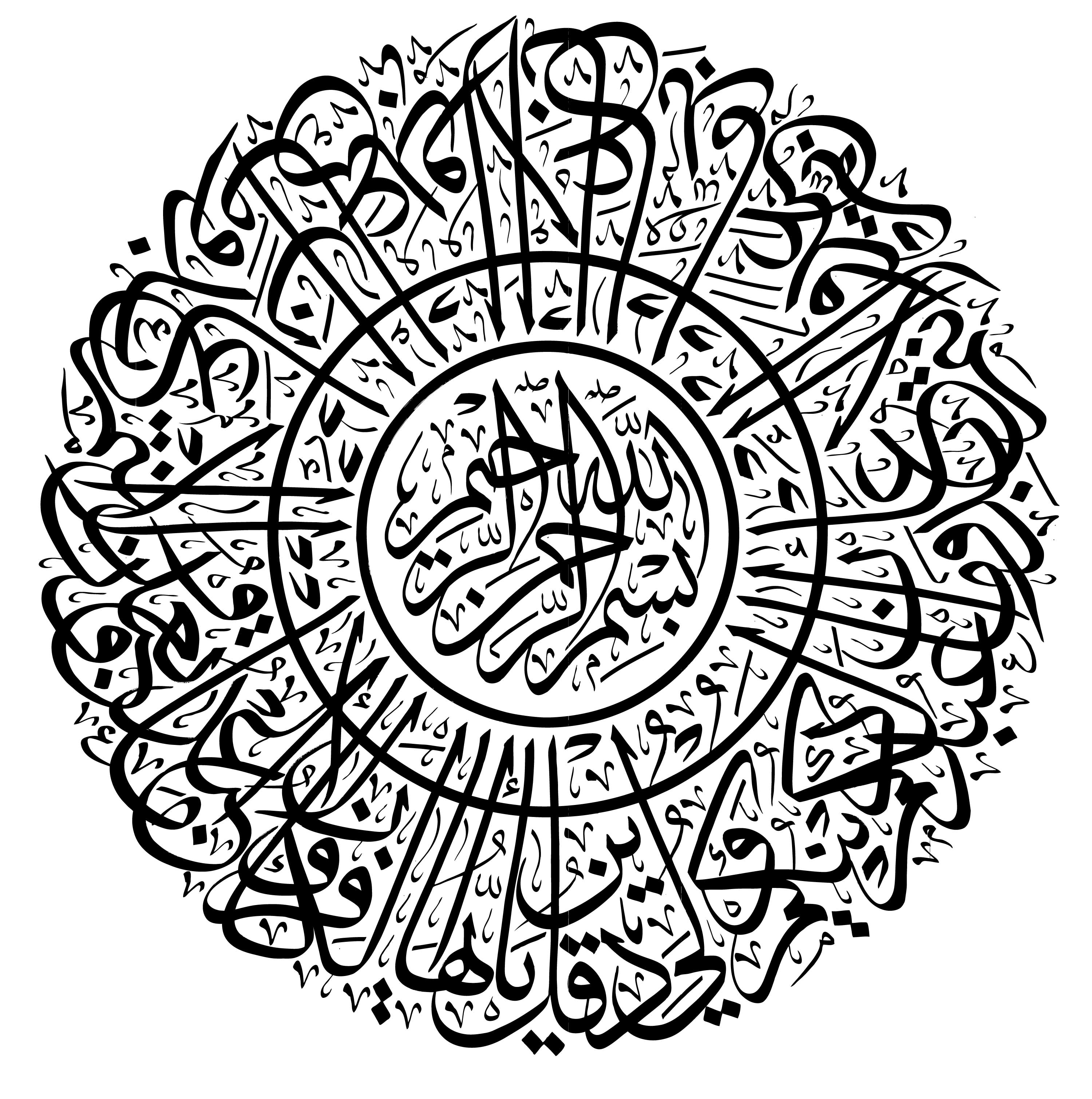 Save Islamic Calligraphy Design