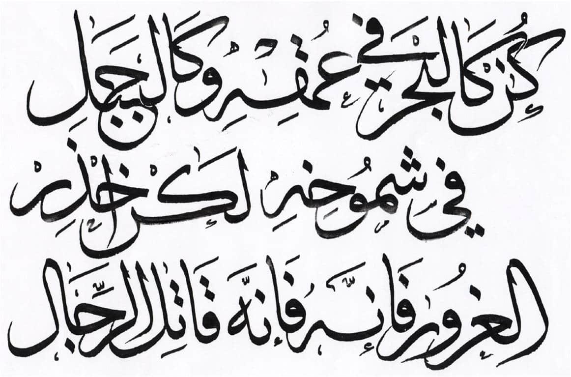 Write Arabic Chart