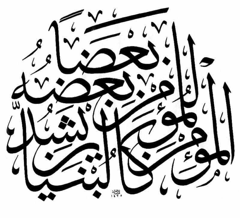 Write Arabic Idea