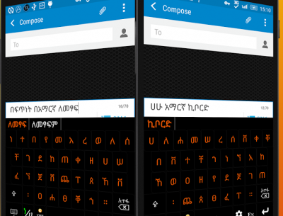 iPhone Amharic Keyboard