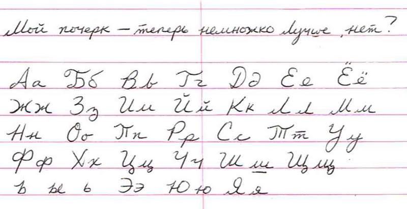 Cyrillic Cursive Handwritten