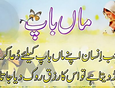 Happy Mothers Day Message In Urdu