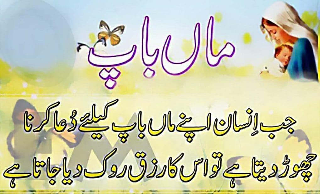 Happy Mothers Day Message In Urdu