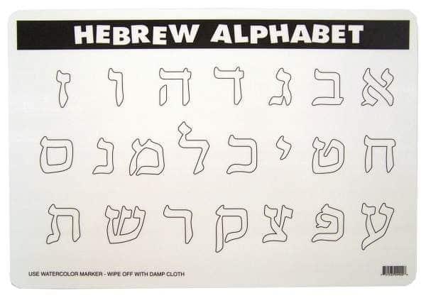 Hebrew Alphabet Coloring Page