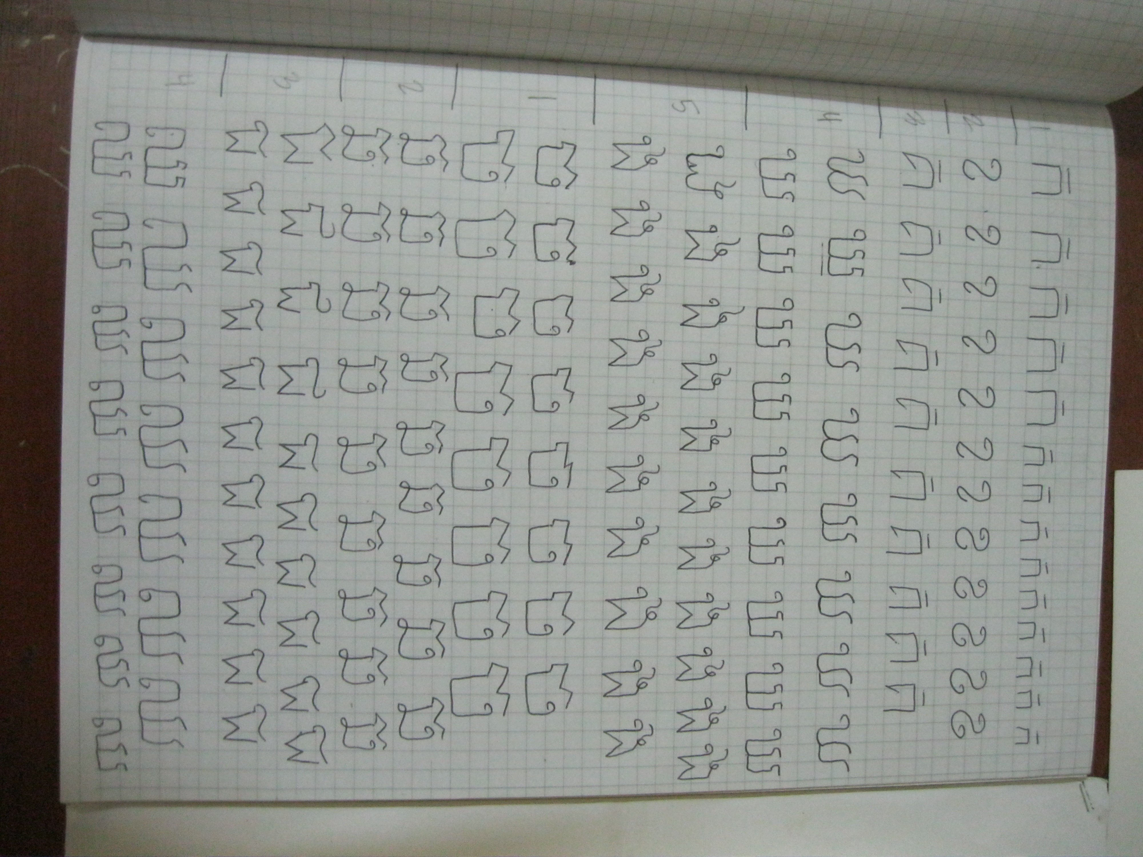 Khmer Alphabet Handwritten