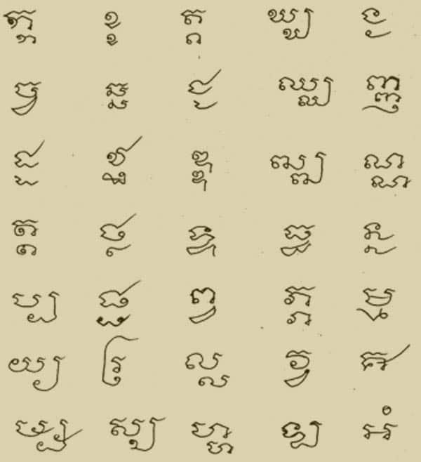 Khmer Alphabet Style