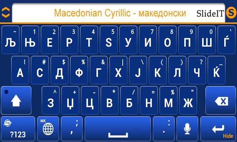 Macedonian Alphabet Keyboard
