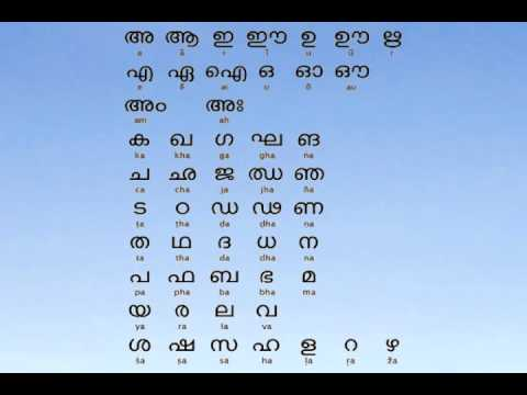 Malayalam Alphabet Pattern