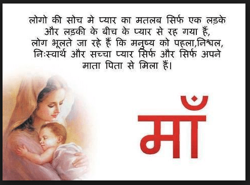 Message for Mother in Hindi