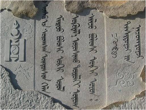 Mongolian Alphabet Script