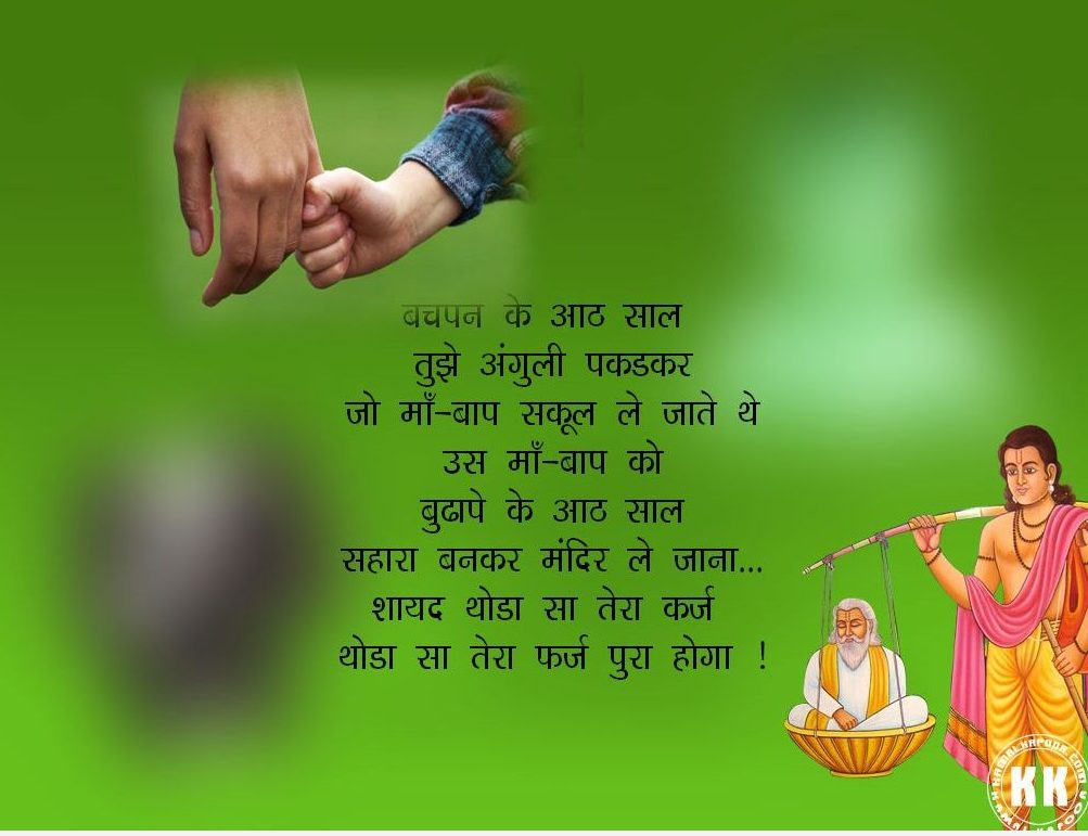Parents Day Best Best Quotes In Hindi