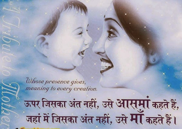 Parents Day Best Quotes Image In Hindi