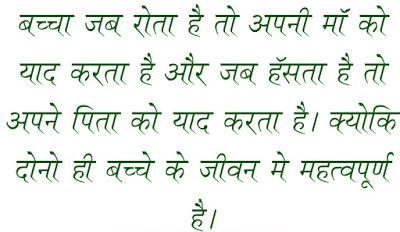 Parents Day Best Quotes In Hindi